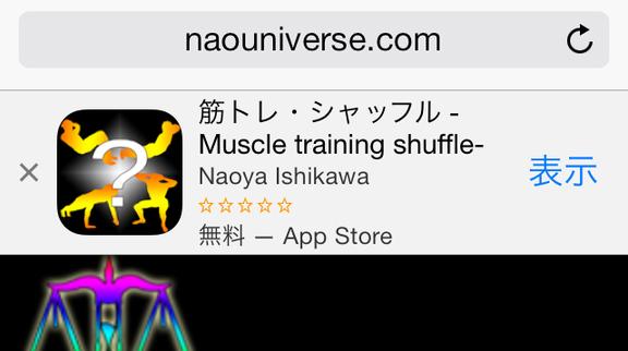 【Safari】ウェブサイトでアプリの宣伝を行える Smart App BannerをJavaScriptを使ってランダムに表示させる方法