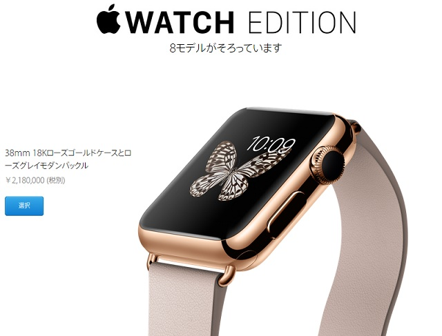 Apple Watch Edition、たけぇ