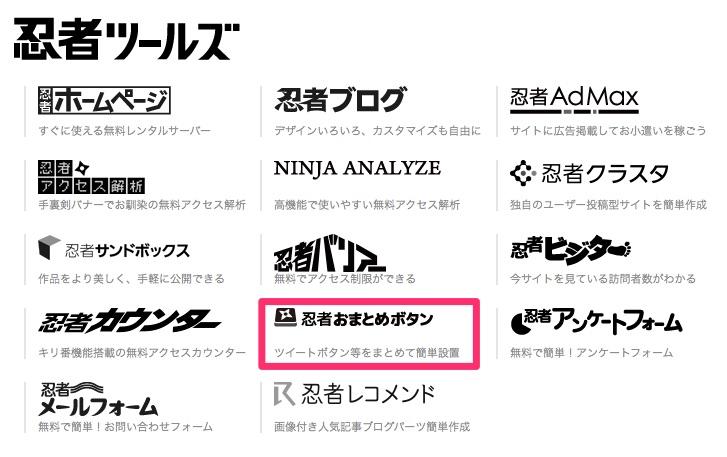 ソーシャルボタンを簡単にまとめて設置できる忍者ツールズの忍者おまとめボタンが超便利!!