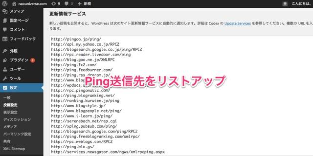 Ping送信先をリストアップ ブログを運営する上でのアクセスアップに期待