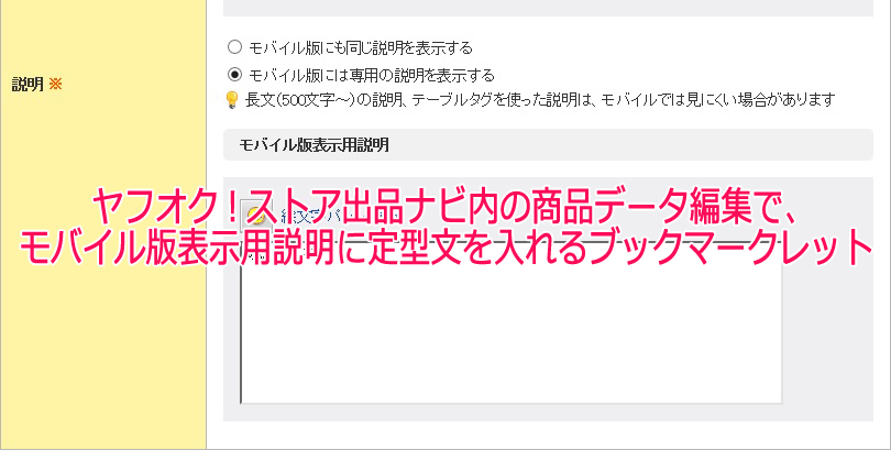 ヤフオク!ストア出品ナビ内の商品データ編集で、モバイル版表示用説明に定型文を入れるブックマークレット