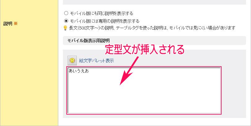 モバイル版表示用説明が任意の定型文