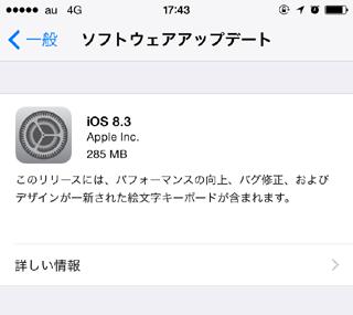 iOS 8.3がリリース