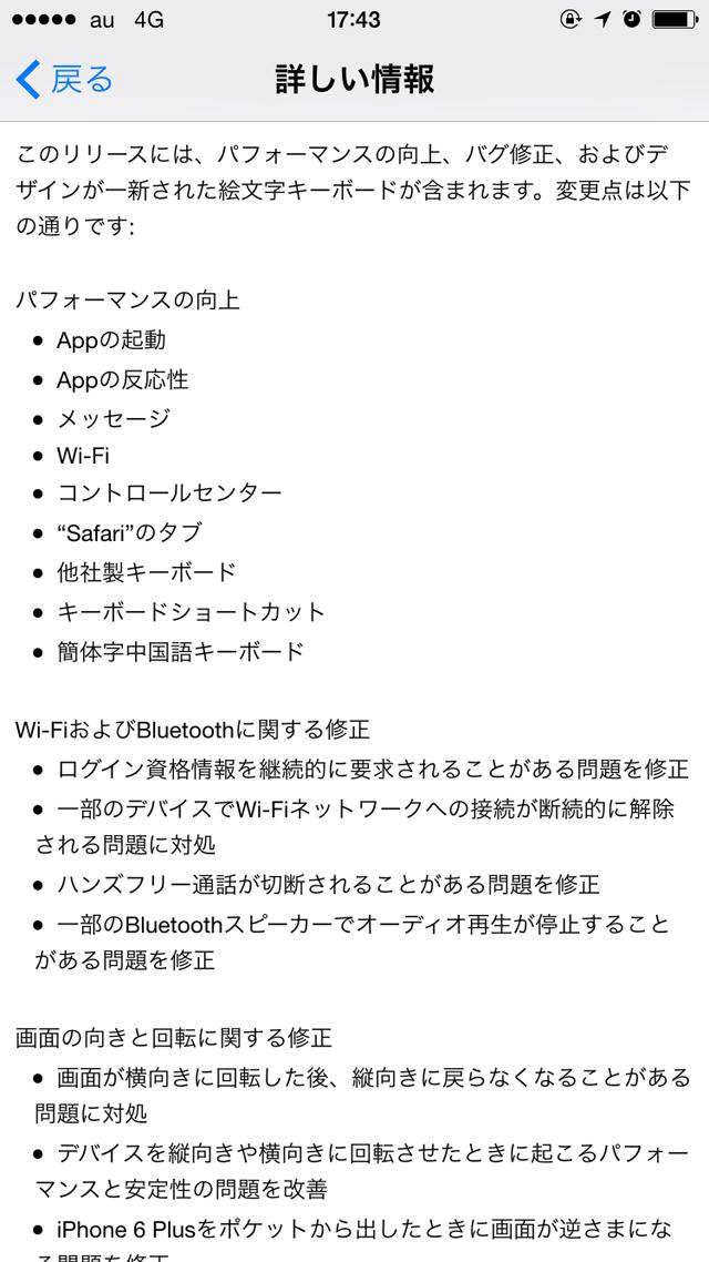 iOS 8.3リリース