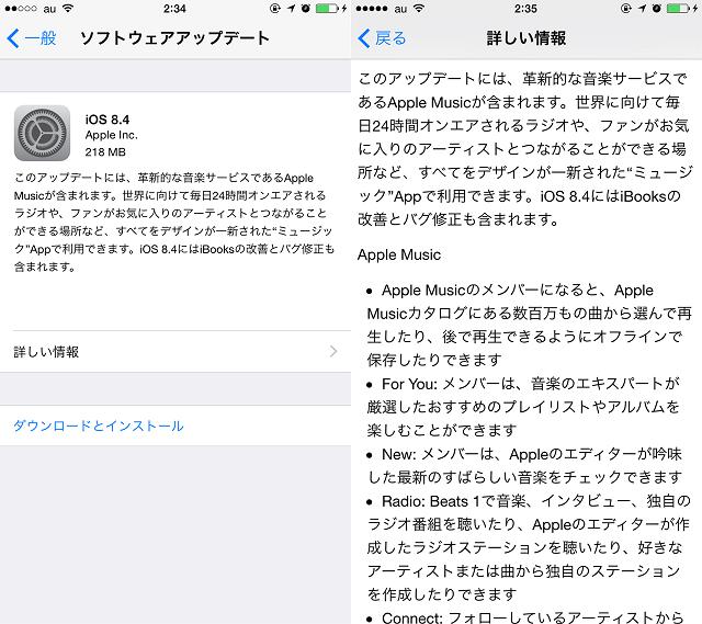 iOS 8.4リリース