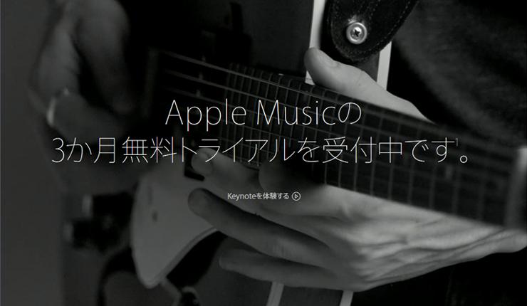 Apple Music 3ヶ月無料トライアルの始め方