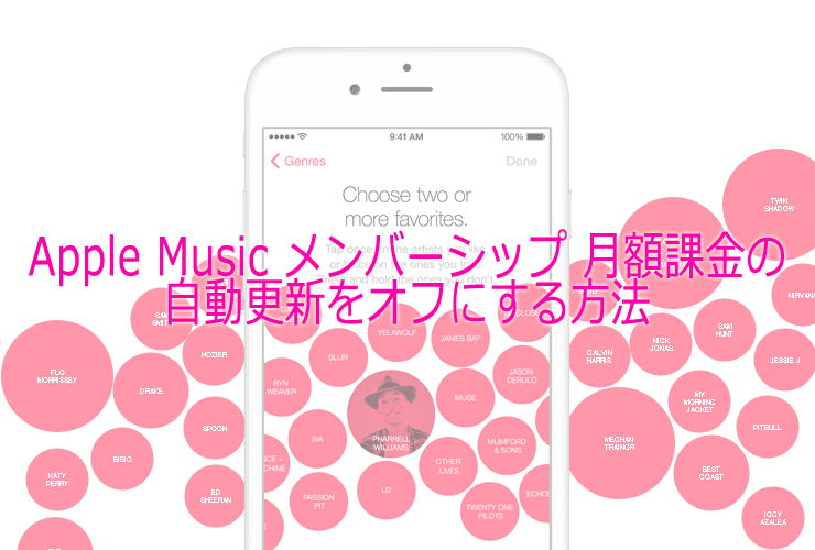 Apple Music メンバーシップ 月額課金の自動更新をオフにする方法