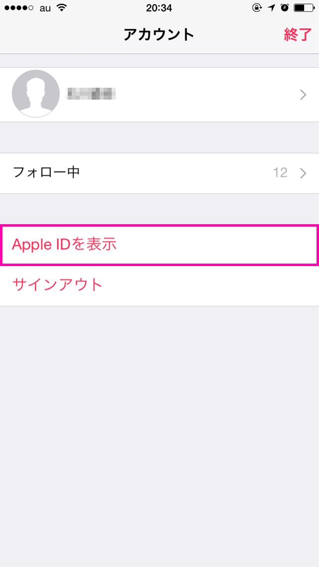 『Apple IDを表示』をタップ