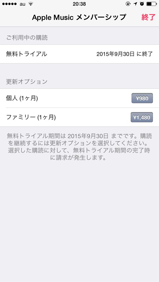 Apple Musicの自動更新がオフ