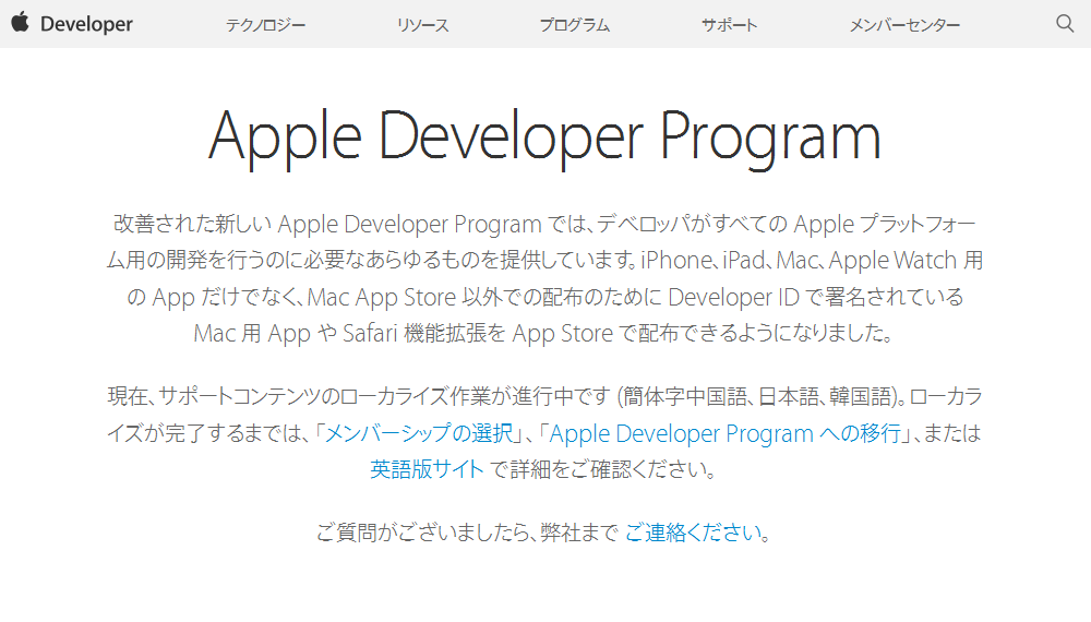 iOS Developer ProgramからApple Developer Programへ変更、更新の手順