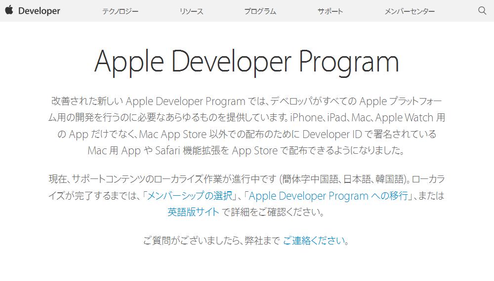 iOS Developer ProgramからApple Developer Programへ変更、更新の手順