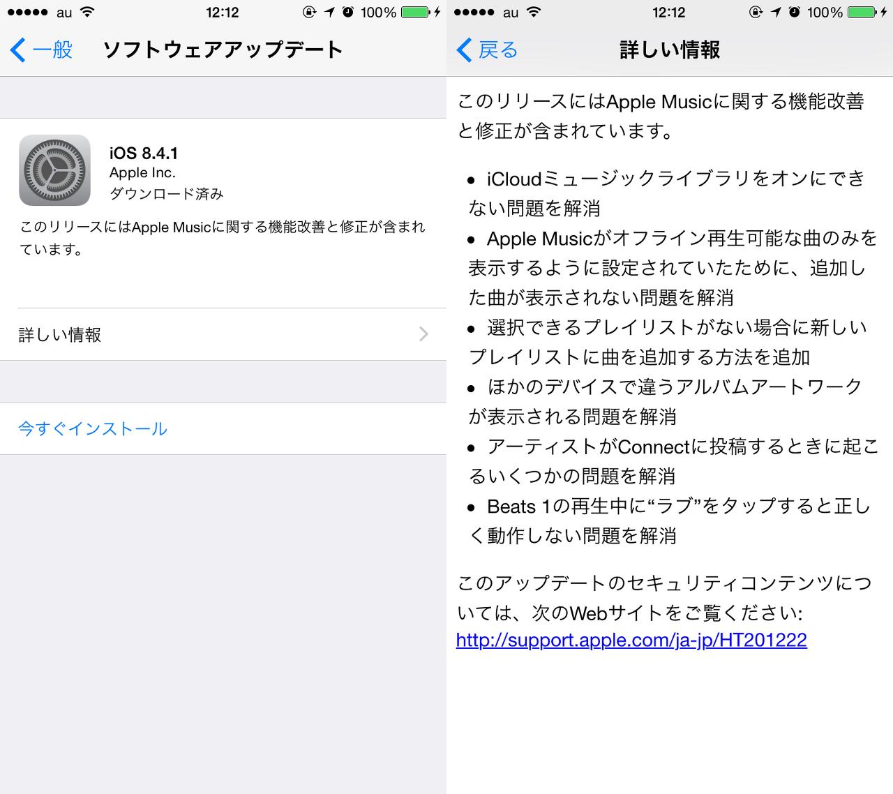 iOS 8.4.1がリリース