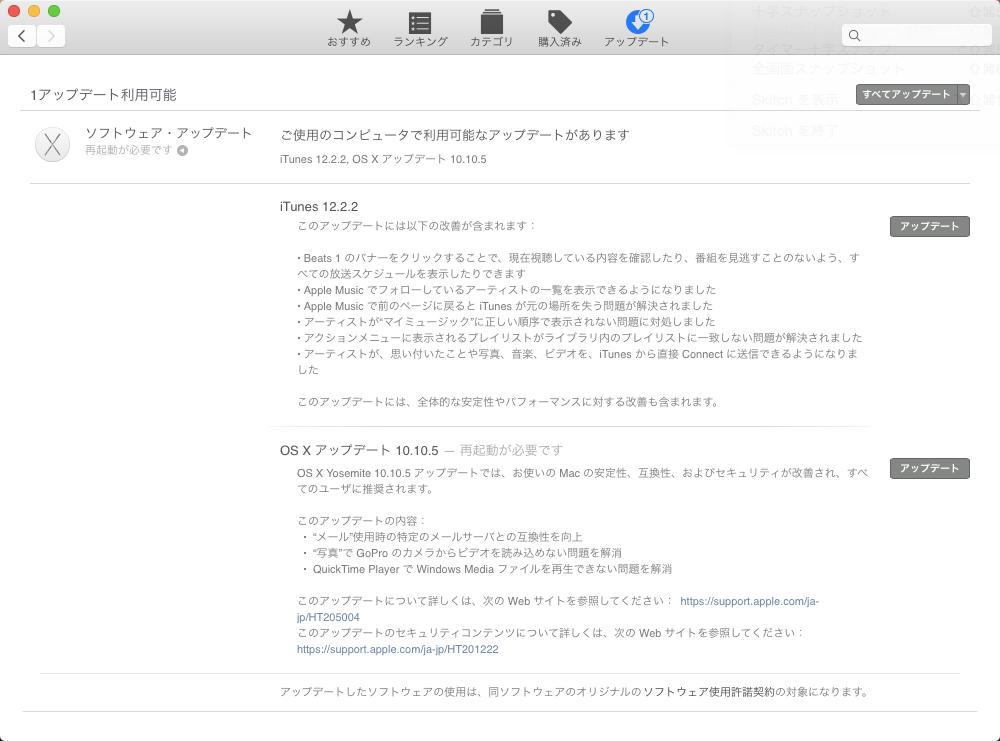 OS X Yosemite 10.10.5、iTunes 12.2.2