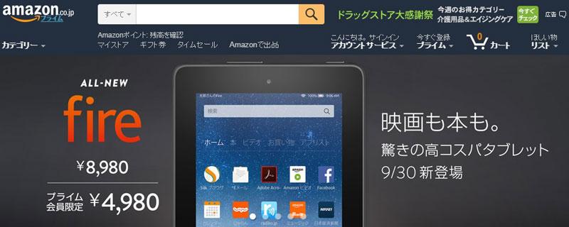 Amazon、新7インチタブレット「Fire」9月30日発売 プライム会員は4,980円!!