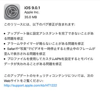 iOS 9.0.1がリリース。アラームが鳴らない、アップデートが完了できない等の不具合を改善