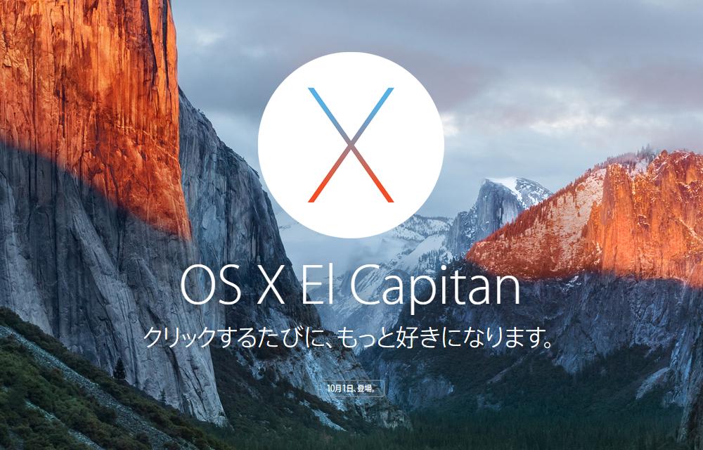 【Mac】OS X El Capitan のインストール手順。