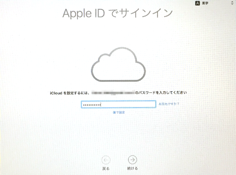 Apple ID でサインイン