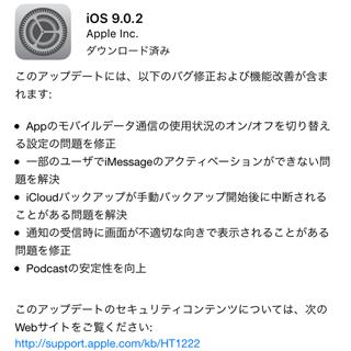 iOS 9.0.2がリリース。モバイルデータ通信、iMessage、iCloud等の不具合改善