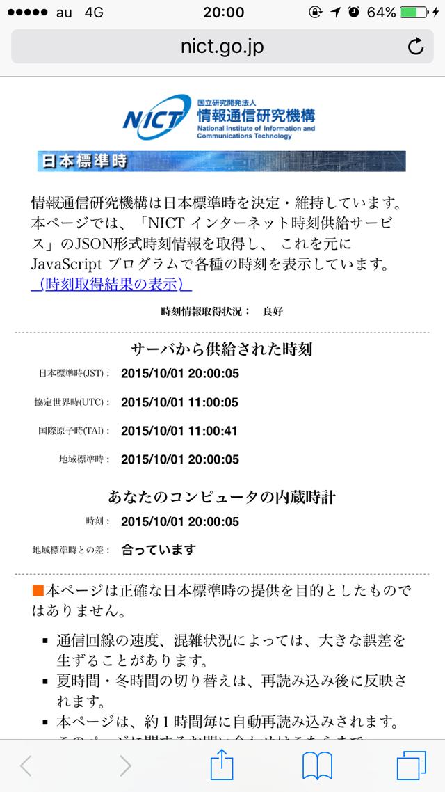 情報通信研究機構 日本標準時