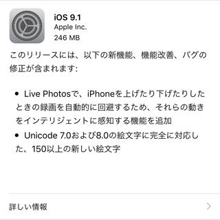iOS 9.1がリリース。Live Photosの機能追加、150以上の絵文字追加など