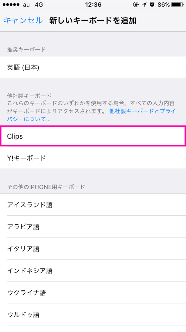 『Clips』をタップして追加