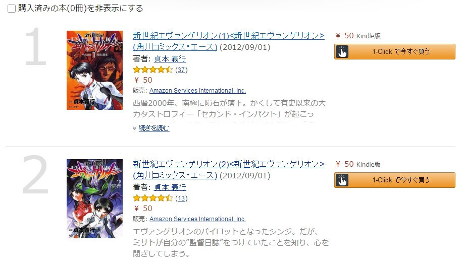 Kindle版「新世紀エヴァンゲリオン」コミック全14巻が700円(各50円)!!