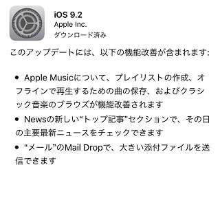 iOS 9.2がリリース。iPhoneでのUSBカメラアダプタに対応他、大量の機能改善。