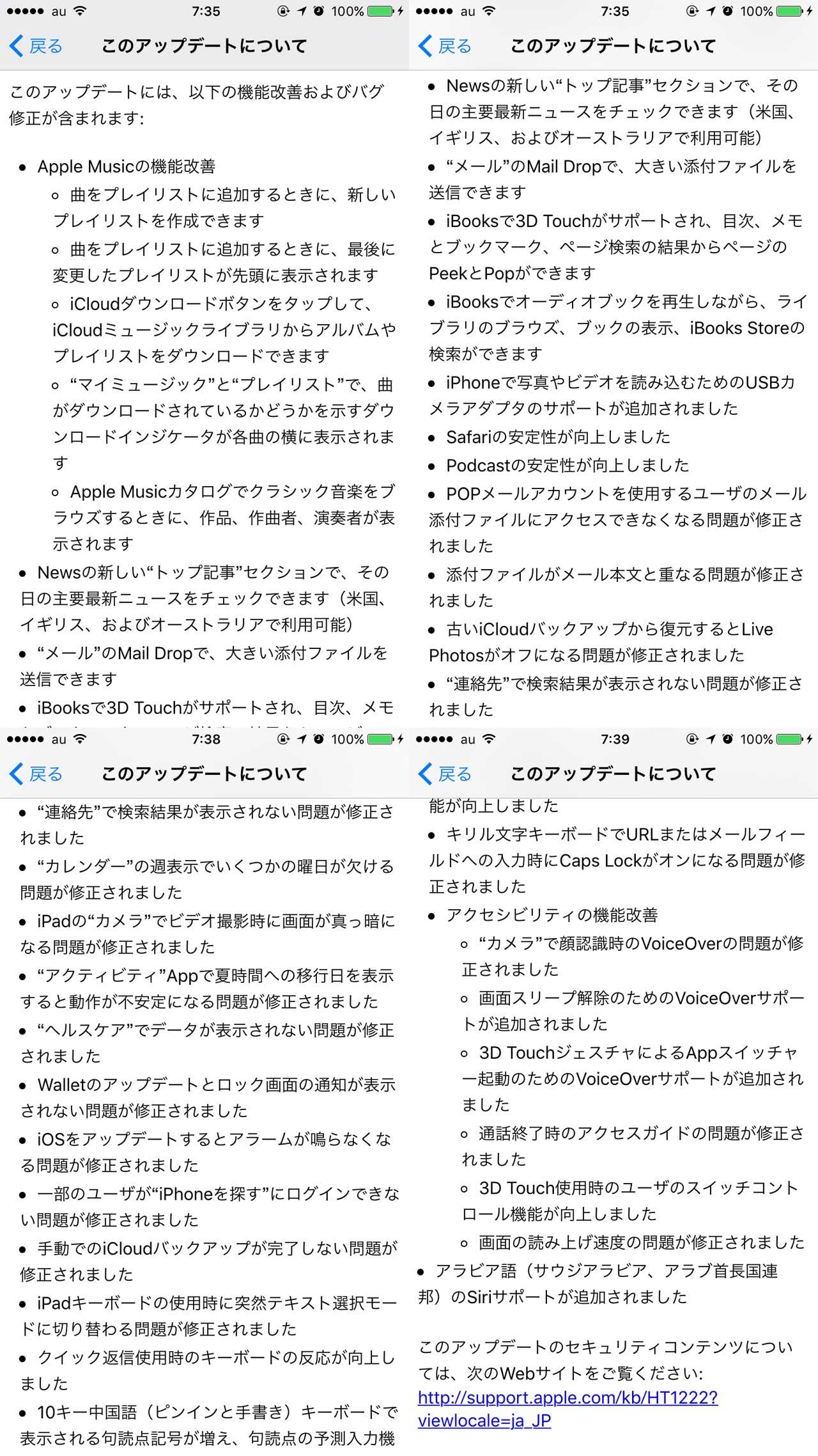 released-ios-9-2_1