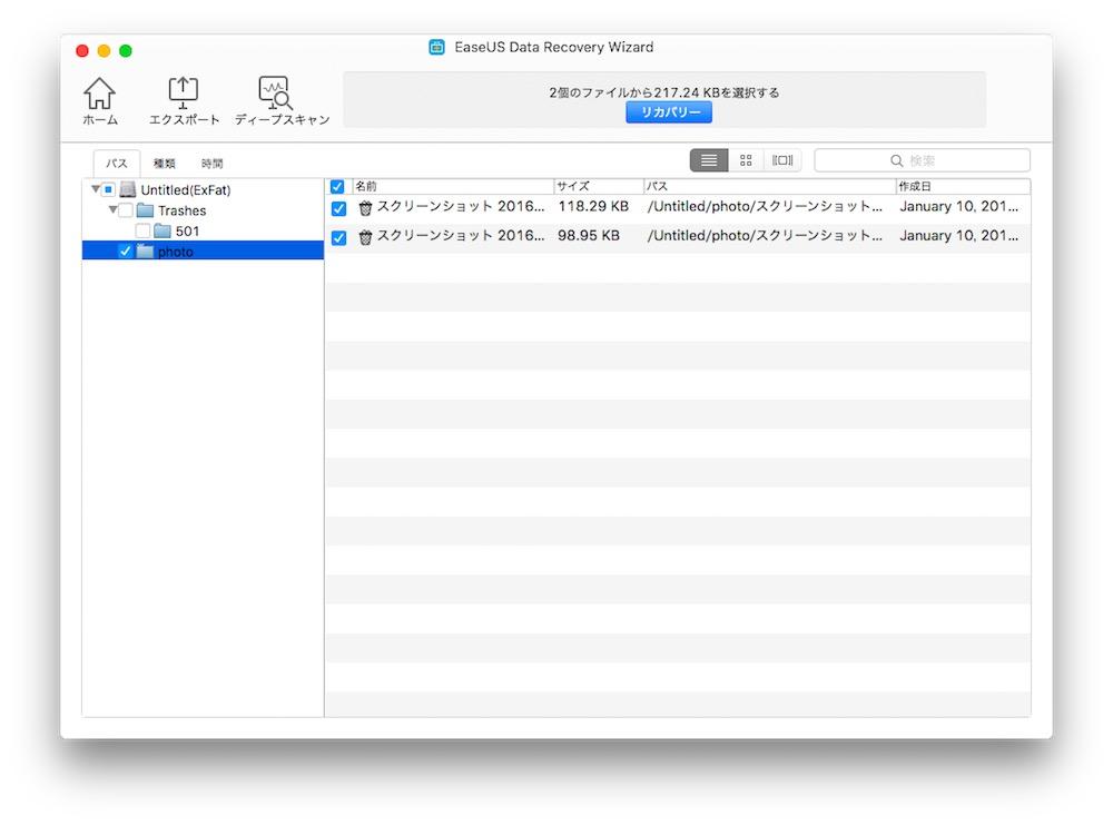復元可能なファイルがスキャン