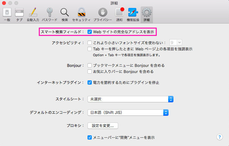 how-to-display-full-url-in-safari-address-bar_1