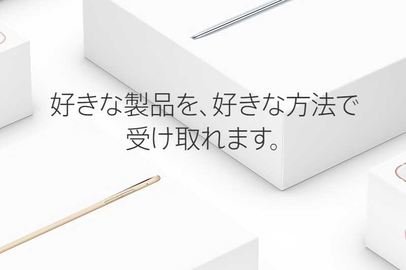 アップル製品、営業所受け取りが可能に。