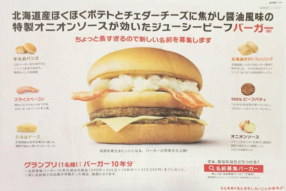 マクドナルド「名前募集バーガー」を食らう