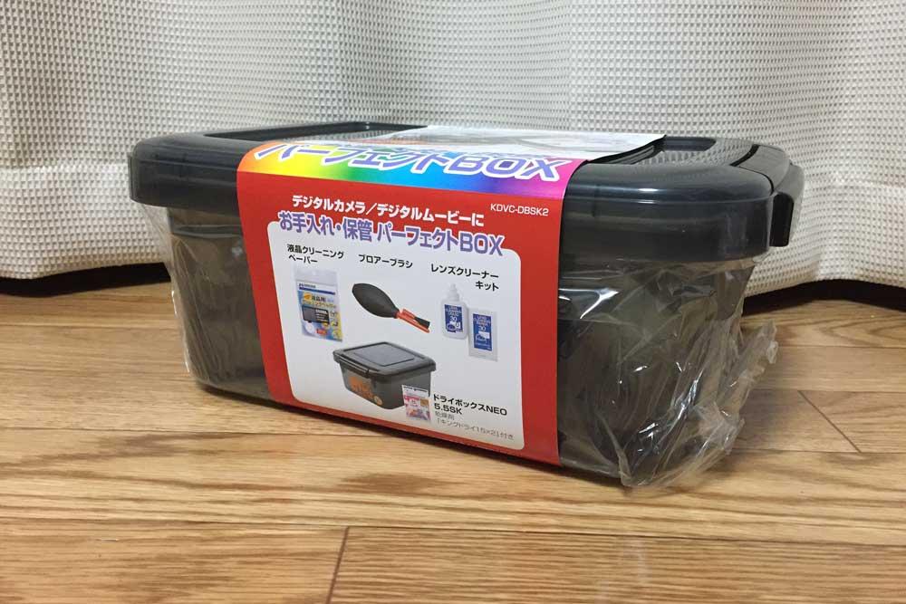 カメラ保管用に、ハクバ お手入保管パーフェクトボックスを買いました。
