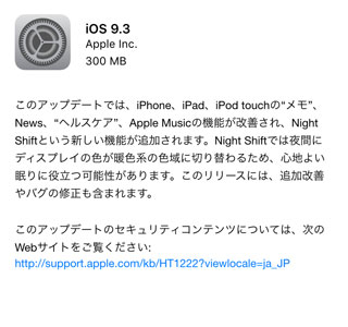 iOS 9.3がリリース。新機能「Night Shift」他、多数の機能改善。