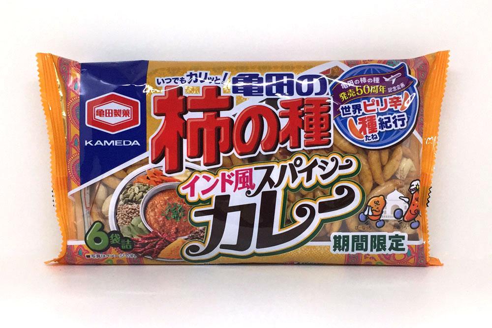 亀田の柿の種 インド風スパイシーカレー を食らう