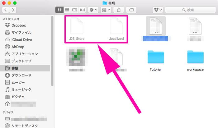 【Mac】隠しファイル・隠しフォルダを表示する方法