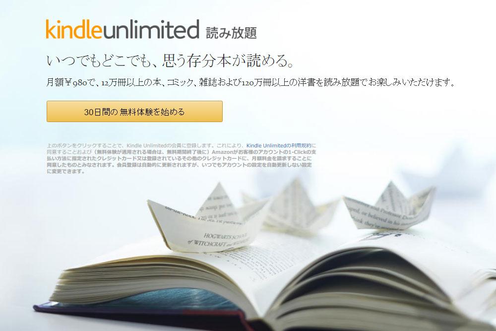 アマゾン「Kindle Unlimited」日本でもサービス開始、月額980円で12万冊以上の本や漫画が読み放題