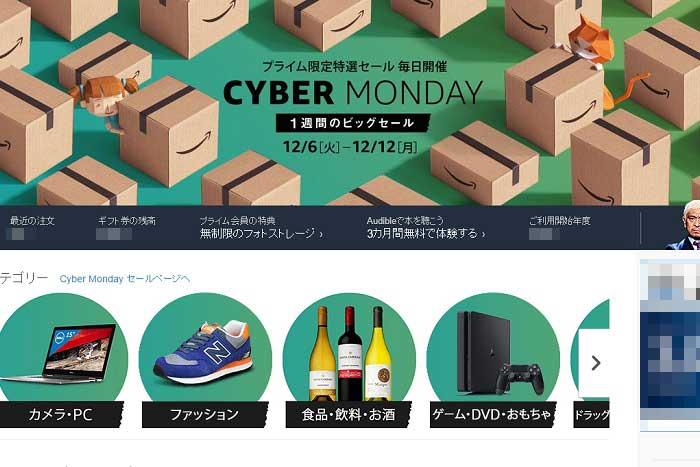 アマゾン「Cyber Monday サイバーマンデー 2016」で気になるモノをまとめてみた【12/6~12/12限定】