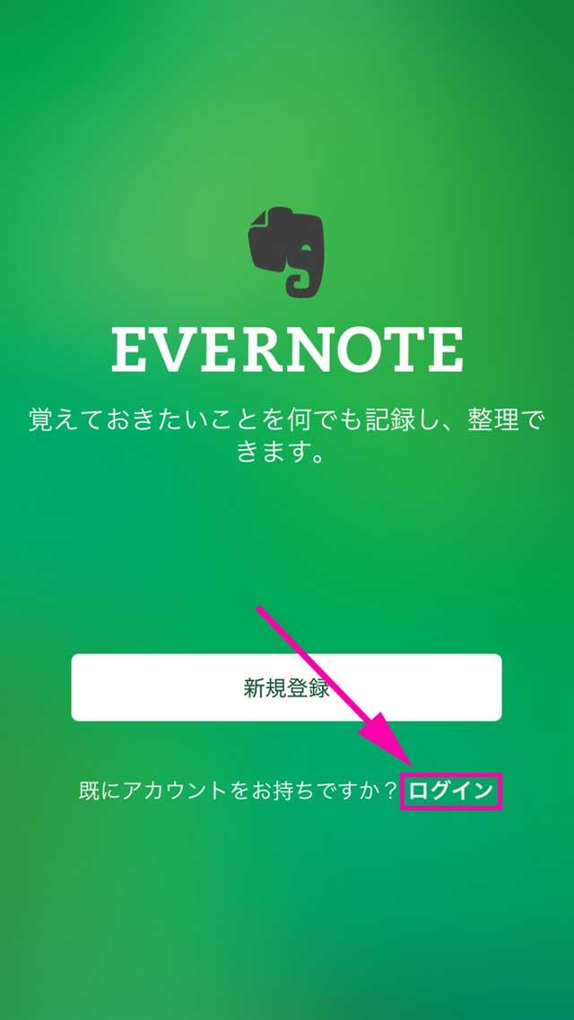 Evernoteログイン