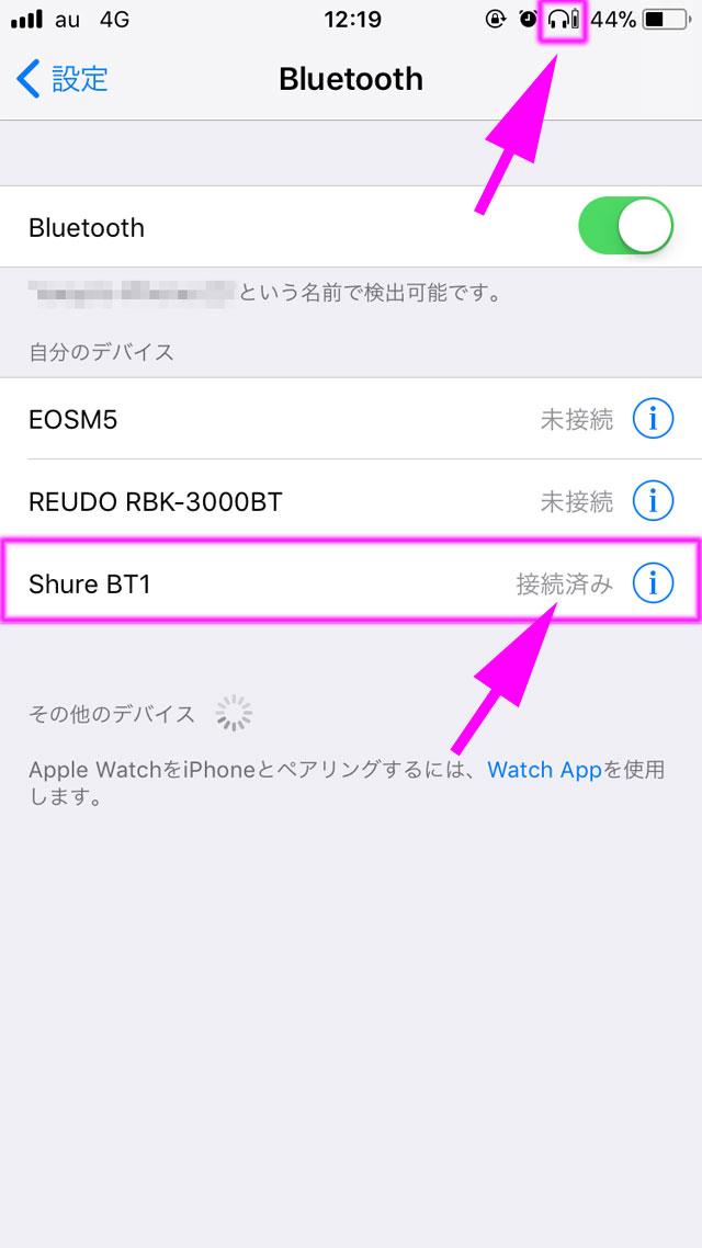 RMCE-BT1ペアリング