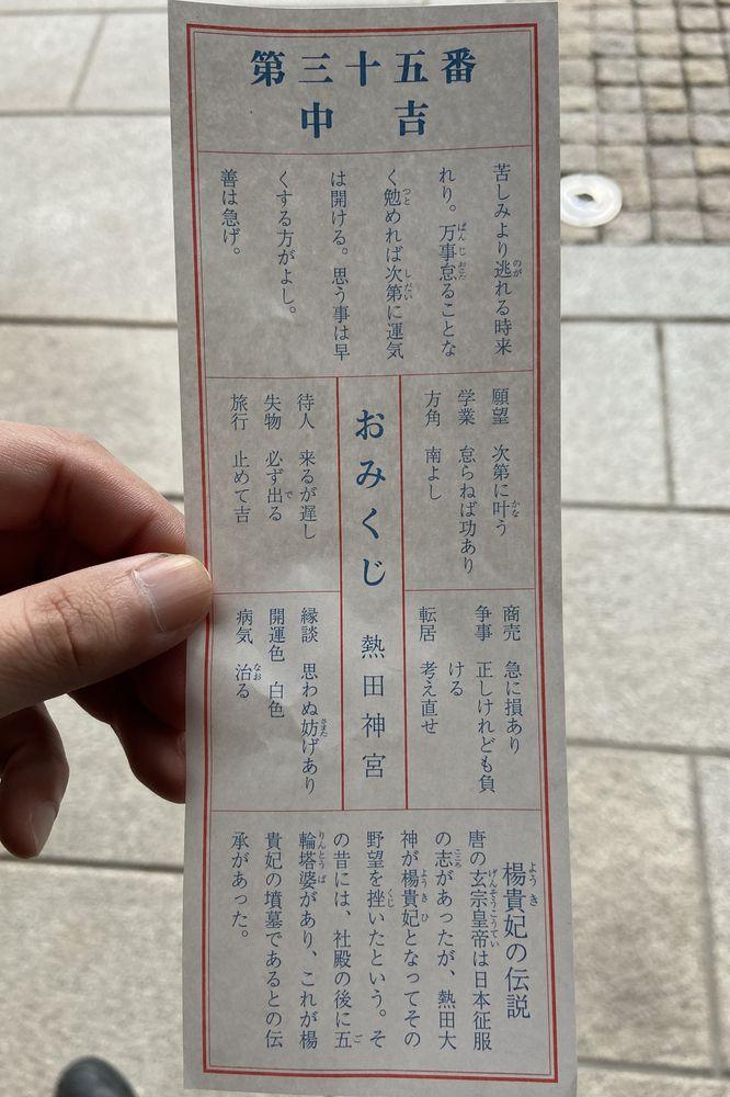熱田神宮中吉